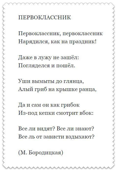 М. Бородицкая