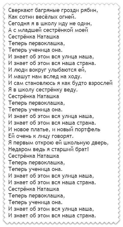 Наташка Первоклашка