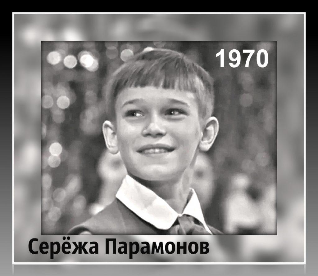 Серёжа Парамонов