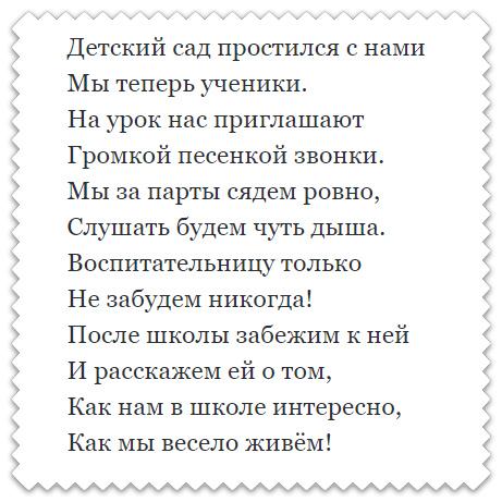 стихи для первоклассников